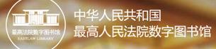 中华人民共和国最高人民法院数字图书馆